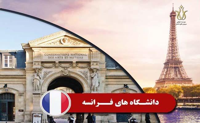 انواع ویزای مهاجرتی فرانسه ویزای تحصیلی