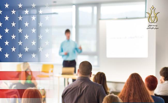 تحصیل در آمریکا – مزایای تحصیل در آمریکا