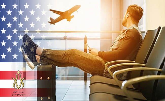 دریافت ویزای مهاجرتی به ایالات متحدهآمریکا