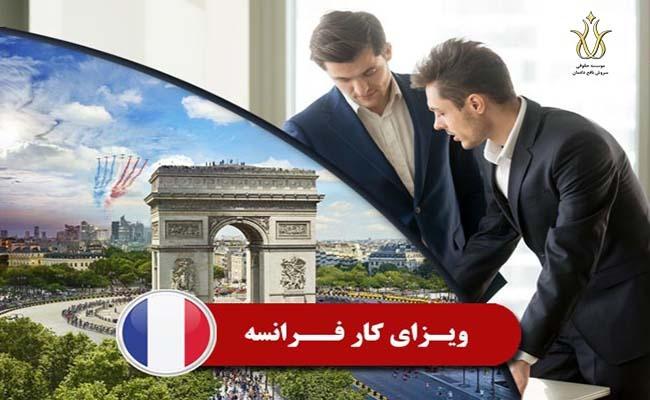 ویزای کار در فرانسه