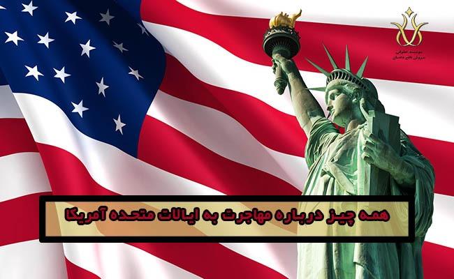 مهاجرت به ایالات متحده آمریکا