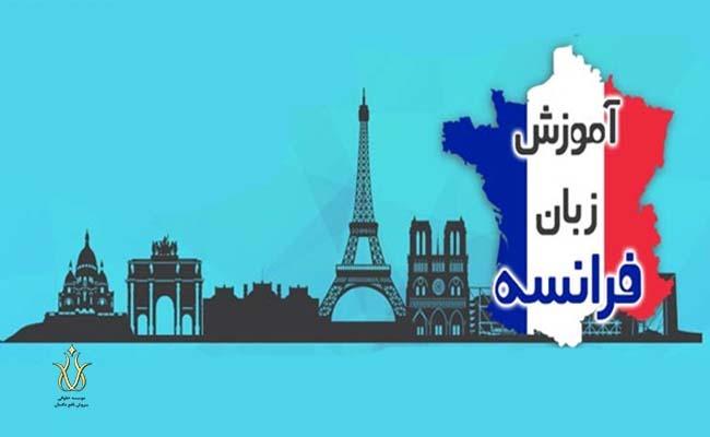 انواع ویزای مهاجرتی به فرانسه زبان فرانسوی