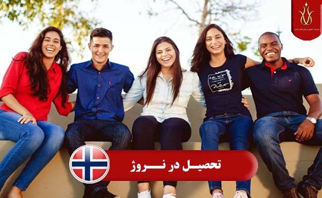 ویزای تحصیلی در کشور نروژ
