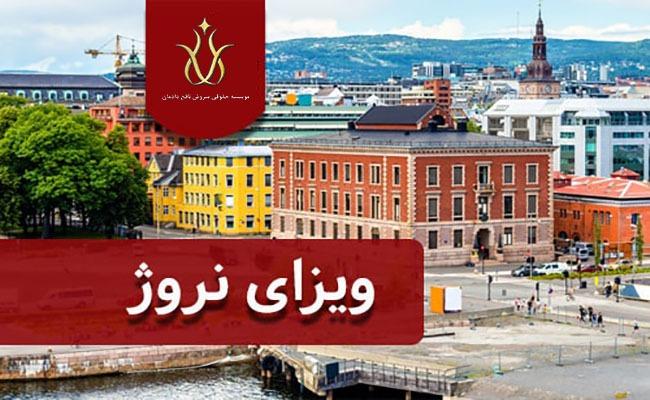 انواع ویزای مهاجرتی نروژ