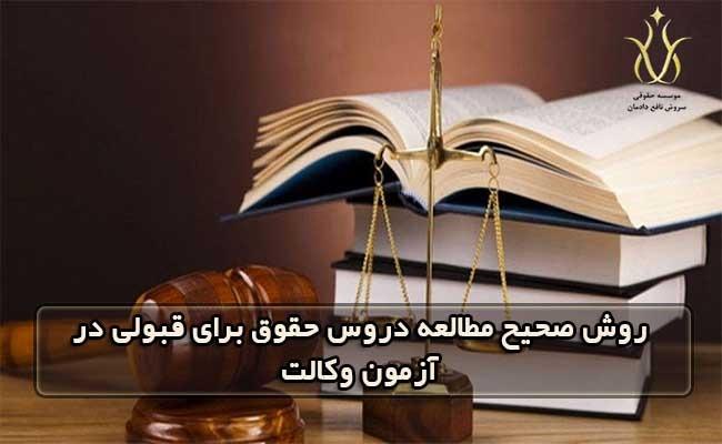 روش صحیح مطالعه دروس حقوق
