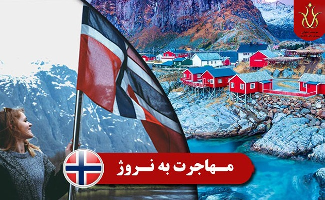 تابعیت نروژ و اقامت