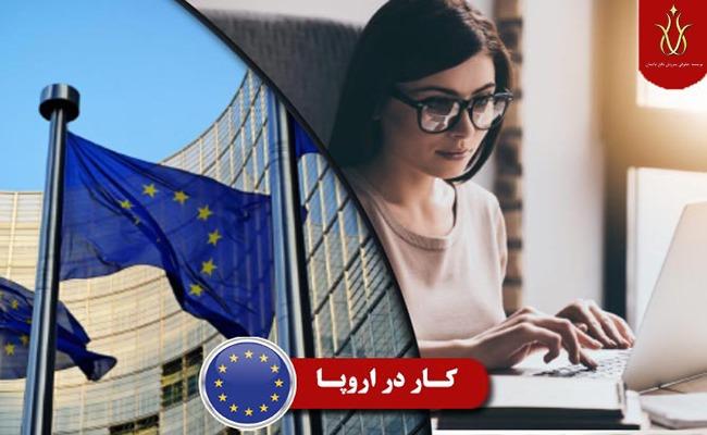 ویزای کار در کشورهای اروپایی