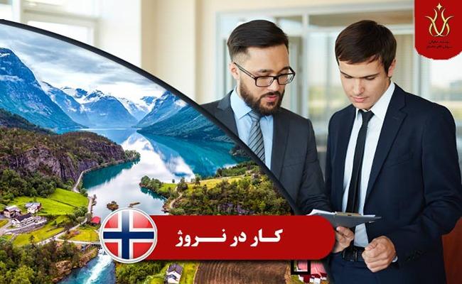 مهاجرت به نروژ برای کار