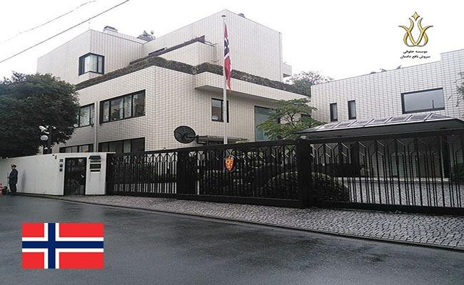 سفارت نروژ در تهران