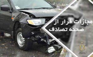 فرار راننده از صحنه تصادف