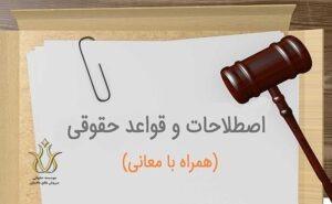 اصطلاحات و قواعد حقوقی و کیفری
