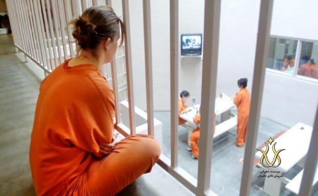 حقوق زنان زندانی