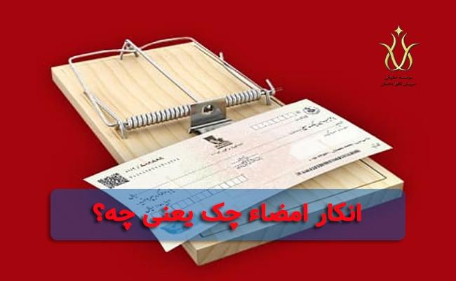 انکار امضاء در چک