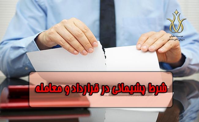 شرط پشیمانی در قرارداد
