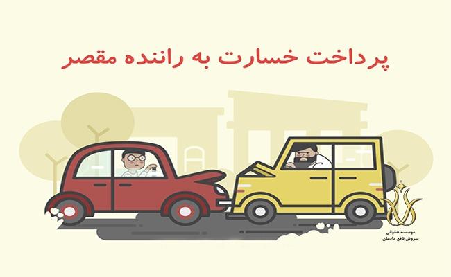تعلق دیه به راننده مقصر