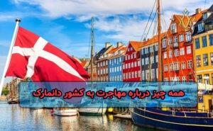 مهاجرت-به-دانمارک