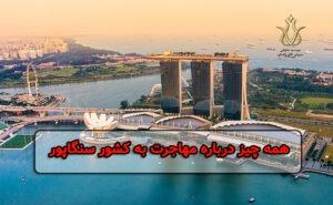 مهاجرت به کشور سنگاپور