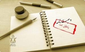 ابطال وصیت نامه