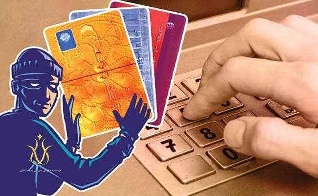 سرقت اطلاعات کارت بانکی