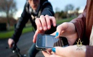 شکایت از سرقت تلفن همراه