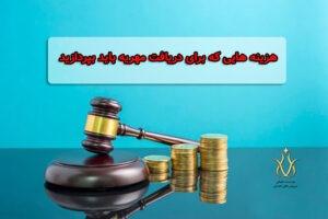 هزینه دادرسی مهریه